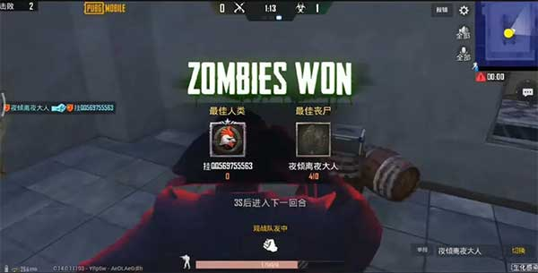 If The Whole Defenders In PUBG Mobile Are Eliminated, Zombies Will Dominate.